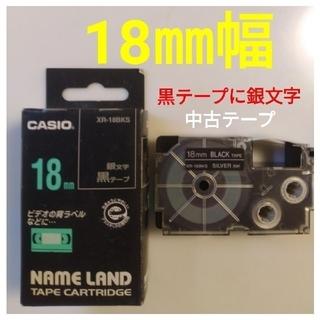 カシオ(CASIO)のCASIO カシオ ネームランド テープ 18mm 中古 黒テープに銀文字1個(テープ/マスキングテープ)