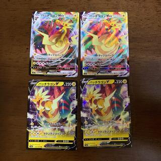 ポケモン(ポケモン)のポケモンカード 双璧のファイター パッチラゴンV VMAX(シングルカード)