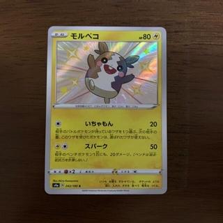 ポケモン(ポケモン)のポケモンカード モルペコ S 色違い (シングルカード)