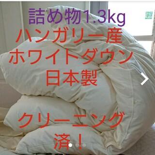 日本製 羽毛布団 ハンガリー産(布団)