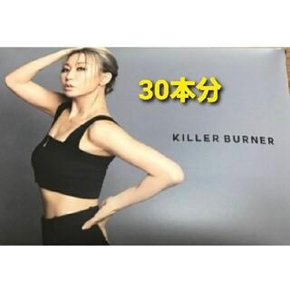 キラーバーナー KILLERBURNER 30包