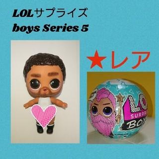 LOLサプライズ★ボーイズ シリーズ5 レア+新品1個