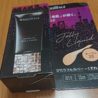 MAQuillAGE - 資生堂 マキアージュ ドラマティックジェリーリキッド DS1 オークル20(27