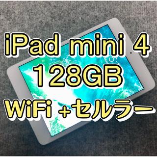 iPad - iPad mini4 wifi+cellular 128GB 第四世代 本体