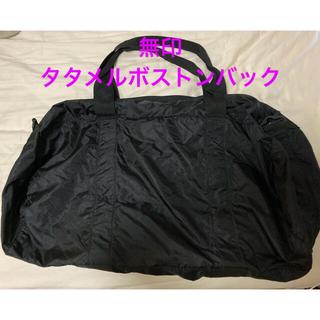 ムジルシリョウヒン(MUJI (無印良品))のMuji タタメルボストンバッグ 無印良品 ナイロンバッグ(ボストンバッグ)