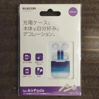 ELECOM AirPods デコレーション ステッカー グラデーション ブルー(その他)