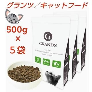 キャットフード★5袋セット★500g★GRANDS★グランツ★チキン&サーモン(猫)