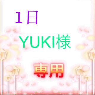 RONI - YUKI様専用
