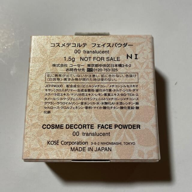 COSME DECORTE(コスメデコルテ)の未使用✨フェイスパウダー 00  コスメ/美容のベースメイク/化粧品(フェイスパウダー)の商品写真