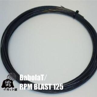 バボラ(Babolat)の【12Mカット】RPMブラスト 1.25mm 1張り/バボラ(その他)