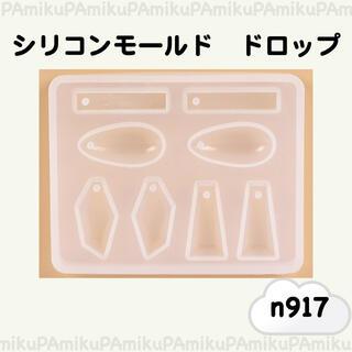 新品 シリコンモールド ドロップ 幾何学 通し穴あり n917(その他)