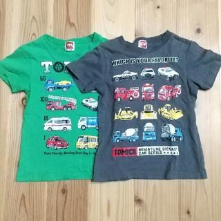 トミカ  110cm  Tシャツ  2枚セット