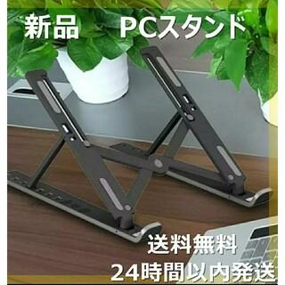 ノートパソコン パソコンスタンド 黒色  タブレット 読書 PCスタンド