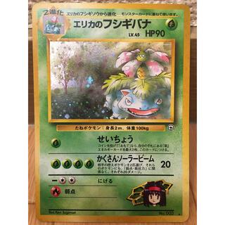 ポケモン(ポケモン)のポケモンカード 旧裏 エリカのフシギバナ(シングルカード)