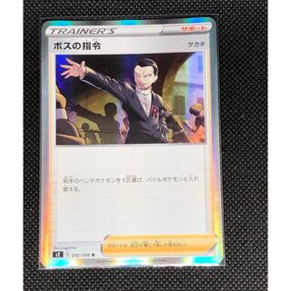 ポケモン(ポケモン)のボスの指令 092/096 R (シングルカード)