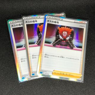 ポケモン(ポケモン)のボスの指令 019/022 R仕様 3枚セット(シングルカード)
