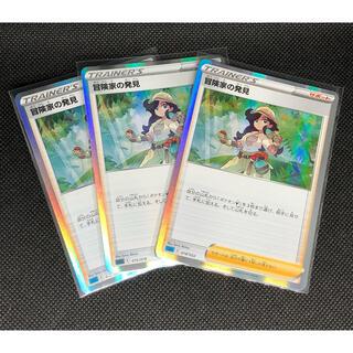 ポケモン(ポケモン)の冒険家の発見 (015/019)(018/022) R仕様 3枚(シングルカード)