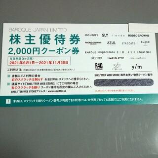 バロックジャパンリミテッド 株主優待券2000円分(2000円 × 1枚)