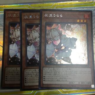ユウギオウ(遊戯王)の遊戯王 灰流うらら シークレット 3枚(シングルカード)