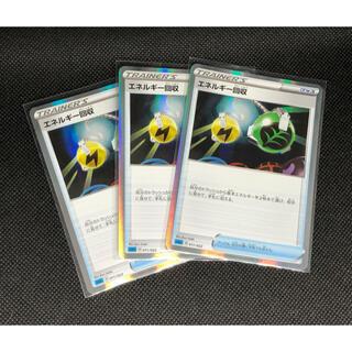 ポケモン(ポケモン)のエネルギー回収 011/022 R仕様 3枚(シングルカード)