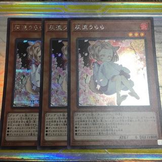 ユウギオウ(遊戯王)の遊戯王 灰流うらら シークレット 絵違い イラスト違い 3枚(シングルカード)