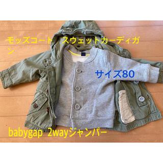 ベビーギャップ(babyGAP)のbabygap  2wayジャンパー モッズコート スウェット カーディガン (ジャケット/コート)