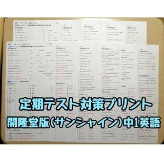 英語教材·定期テスト対策プリント (中学1年生) (サンシャインR3年度版)