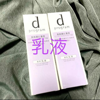 d program - 【新品未開封》2本‼️ dプログラム バイタルアクトMB 乳液 100ml