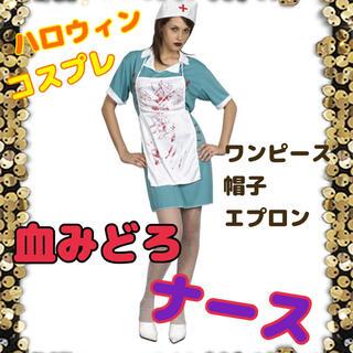 ハロウィン コスプレ 看護師 ナース コスチューム 女の子 ホラー 血 セット(衣装一式)