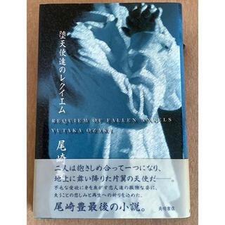 カドカワショテン(角川書店)の尾崎豊「堕天使達のレクイエム」(文学/小説)