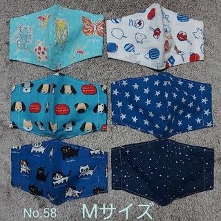 No.58★マスク★セール★M6枚(外出用品)