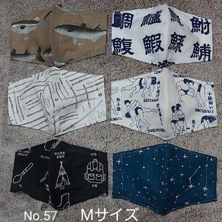 No.57★マスク★セール★M6枚(外出用品)