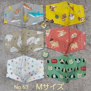 No.63★マスク★セール★M6枚(外出用品)