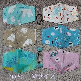 No.69★マスク★セール★M6枚(外出用品)