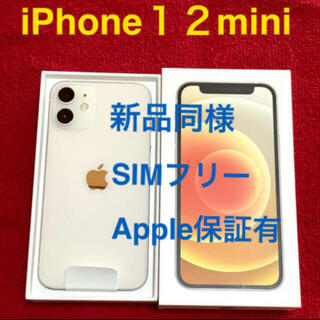 iPhone - 新品☆未使用❣️iPhone12mini 64GB SIMフリー 利用制限無し