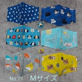 No.77★マスク★セール★M6枚(外出用品)