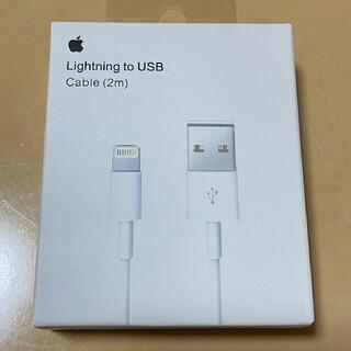 Apple - iPhone充電器 ライトニングケーブル 2m 箱入り 送料無料