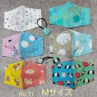 No.71★マスク★セール★M6枚(外出用品)
