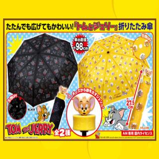 トムとジェリー 折りたたみ傘 全2種類セット!