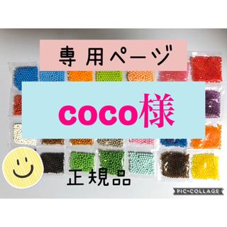 エポック(EPOCH)のアクアビーズ☆100個入り×5袋(coco様)(知育玩具)