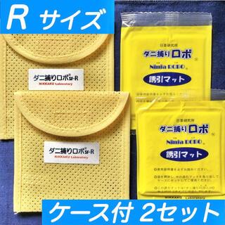 O☆新品 R 2セット☆ ダニ捕りロボ マット&ソフトケース レギュラーサイズ