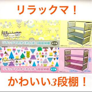 リラックマのかくれんぼ 3段収納棚(ピンク&イエロー)セット!