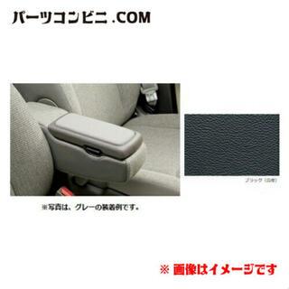 ホンダ - N BOX アームレスト 純正 08U89-TTA-020C