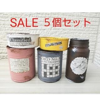 多肉植物 リメイク缶 リメ缶 5個セット SALE(プランター)