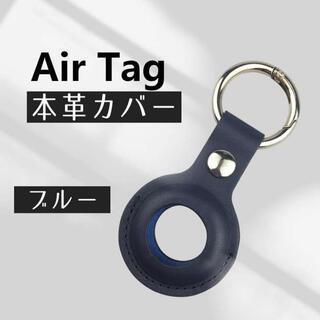 本革 AirTag 青 ケース エアータグ ホルダー カラビナ付(その他)