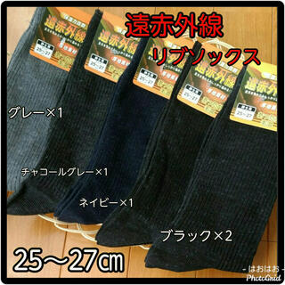 遠赤外線加工靴下5足セット【25ー27】