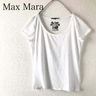 Max Mara - ウィークエンド マックスマーラ ホワイト 無地 丸首 白 Tシャツ M インナー