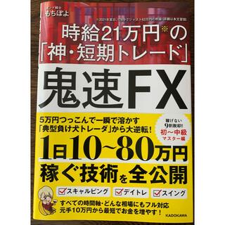 カドカワショテン(角川書店)の鬼速FX 時給21万円の「神・短期トレード」(ビジネス/経済)