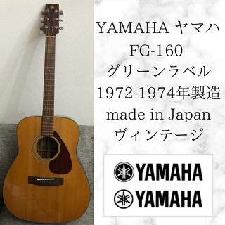 ヤマハ(ヤマハ)のYAMAHA FG-160 グリーンラベル ヴィンテージ(アコースティックギター)