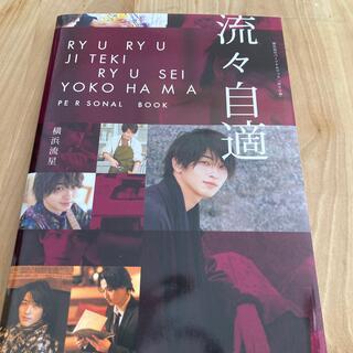 角川書店 - 横浜流星パーソナルブック『流々自適』